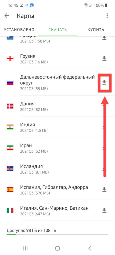 Загрузка карт в Навител Андроид