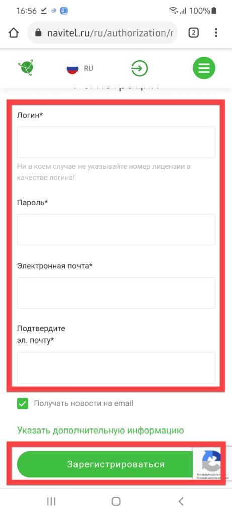 Сайт Навител - Зарегистрироваться