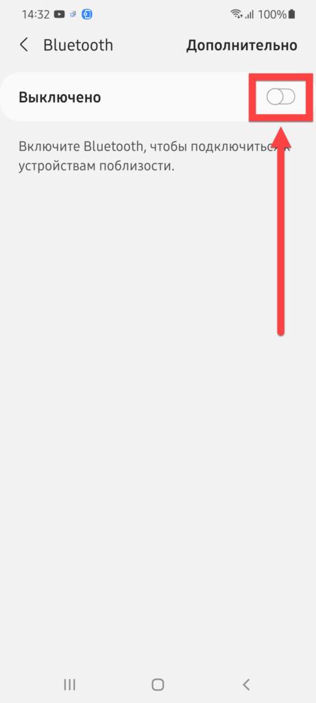 Включить Блютуз на Андроиде
