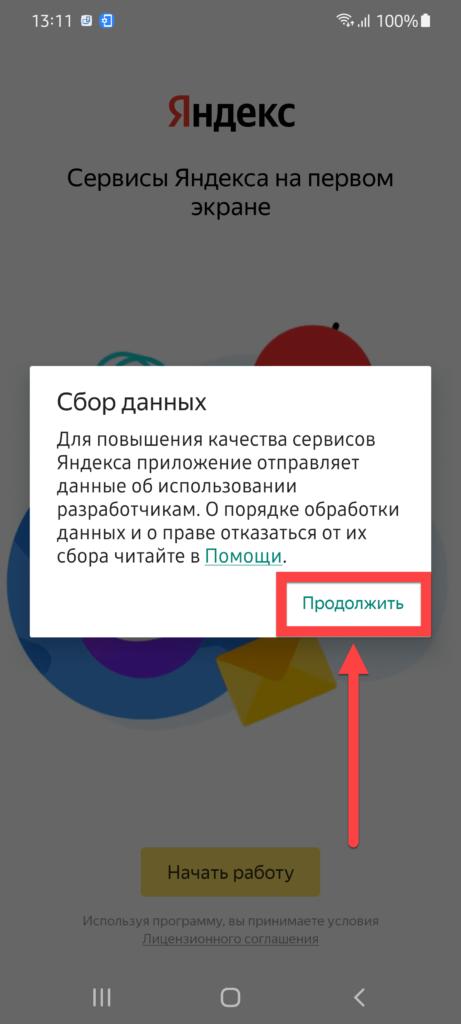 Яндекс приложение Андроид обработка информации