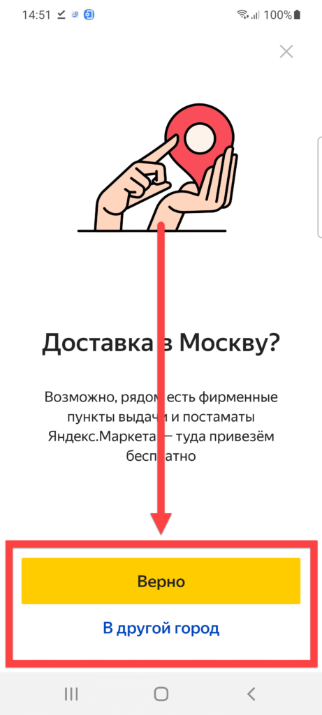 Яндекс.Маркет Андроид выбор города