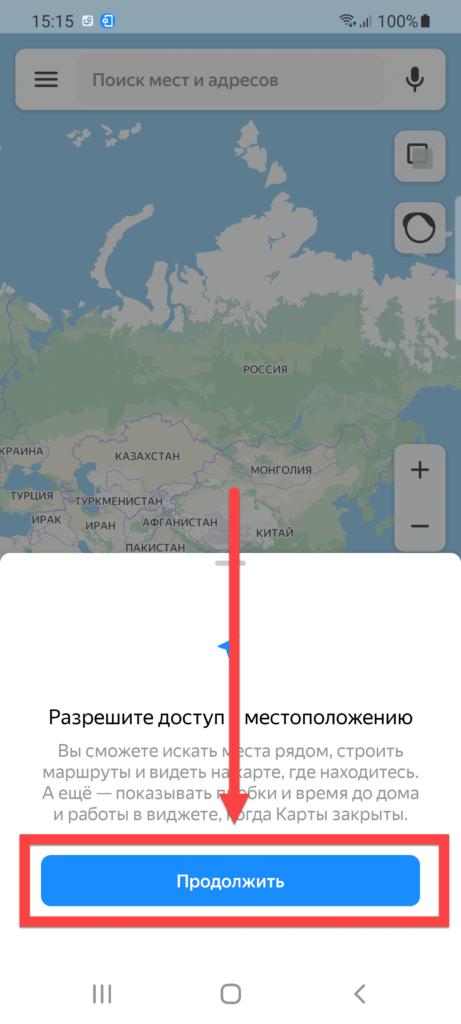 Яндекс.Карты Андроид доступ к GPS