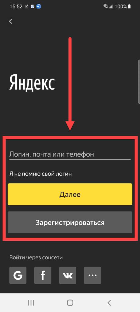 Яндекс.Музыка Андроид логин и пароль