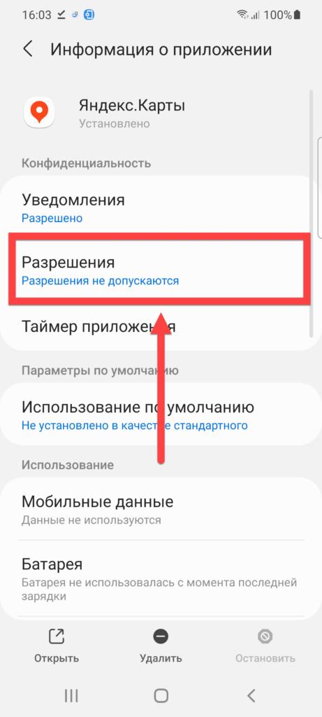 Яндекс Андроид Яндекс Карты разрешения