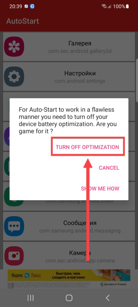 Приложение Auto Start No Root Required отключаем энергопотребление