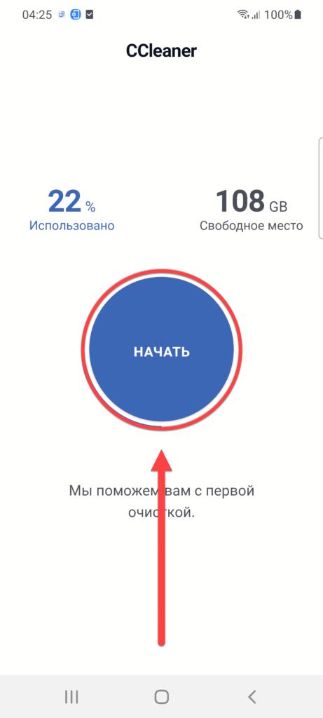 Приложение CCleaner Андроид вкладка Начать