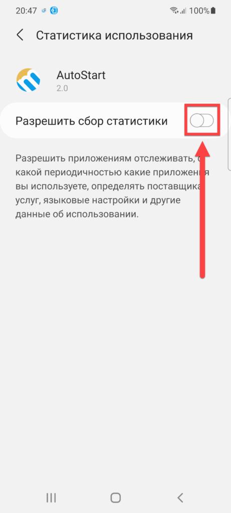 Приложение AutoStart Андроид предоставление прав