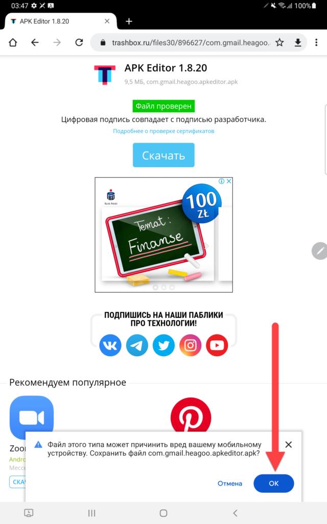 Скачиваем APK Editor Android бесплатно