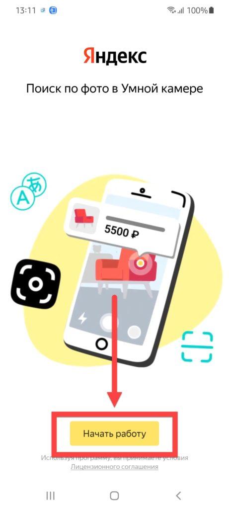 Яндекс приложение Андроид - Начать работу