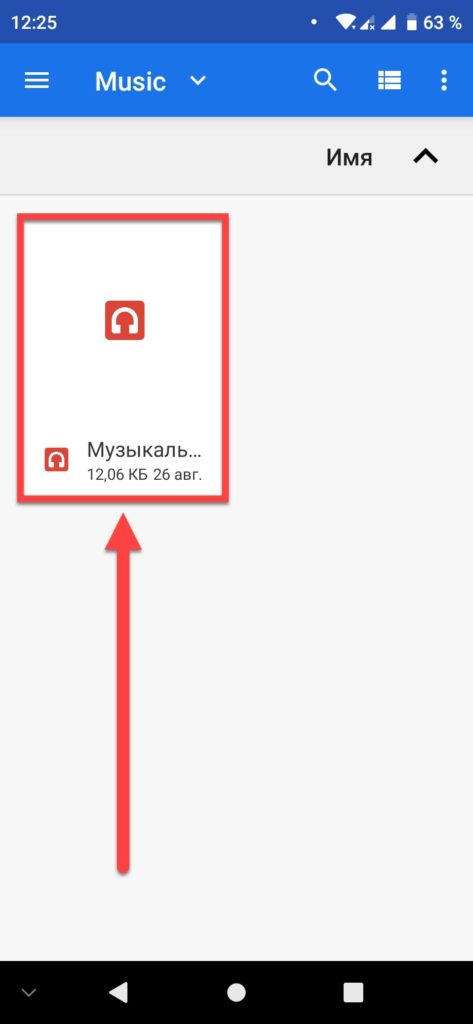 Установить рингтон на Андроиде через файловый менеджер