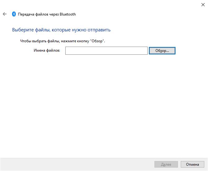 Отправить файлы по Bluetooth Windows на Андроид обзор