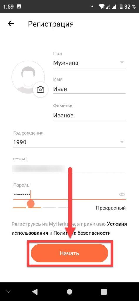 Приложение MyHeritage Начать