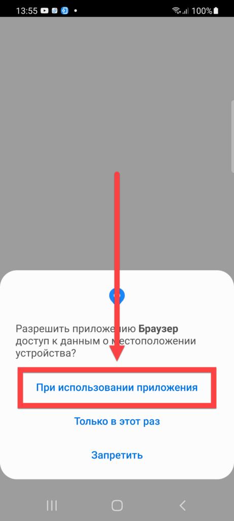 Яндекс браузер установить на Андроиде предоставление прав