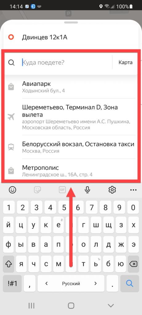 Яндекс.Такси Андроид куда ехать