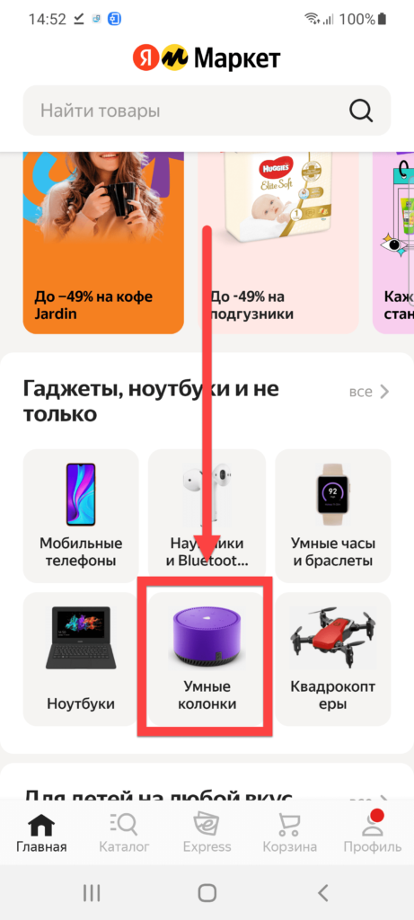 Яндекс.Маркет Андроид выбор товара