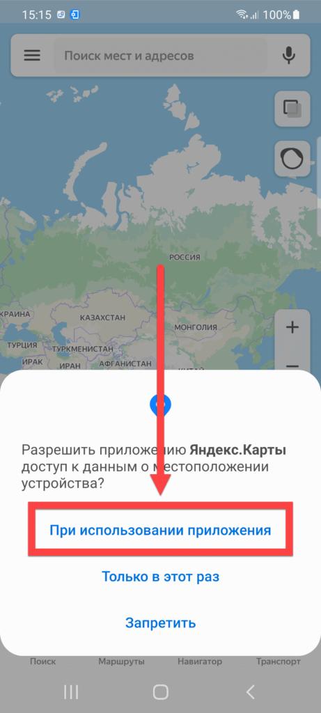 Яндекс.Карты Андроид доступ к системе