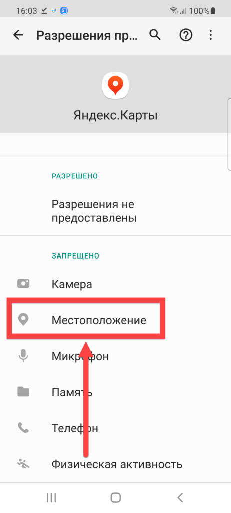 Яндекс Андроид Яндекс Карты решение проблем