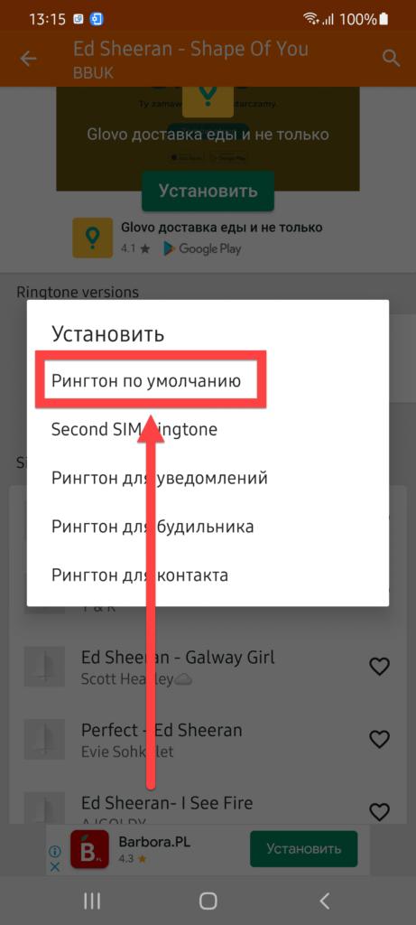 Audiko Андроид установить рингтон - где использовать мелодию