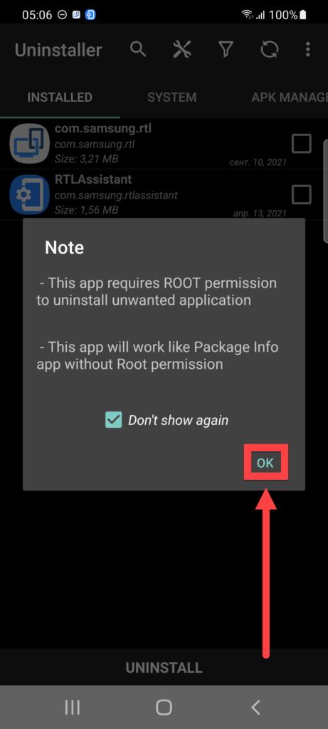 Root Uninstaller Pro Андроид предоставить рут права
