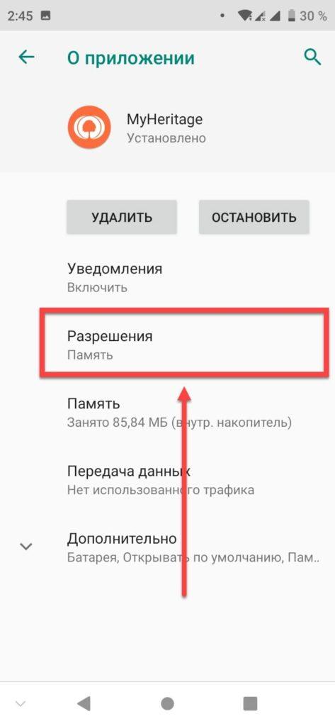 Разрешения на телефоне Андроид