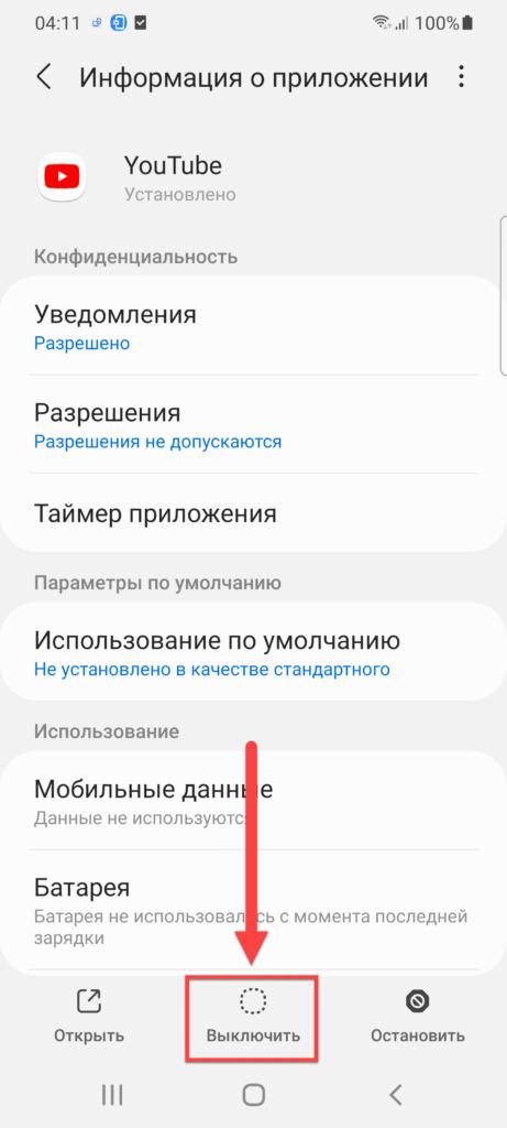 Выключить Ютуб на Андроиде