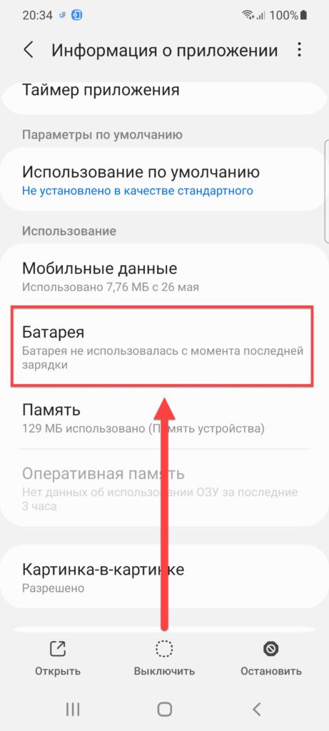Раздел Батарея на Андроиде