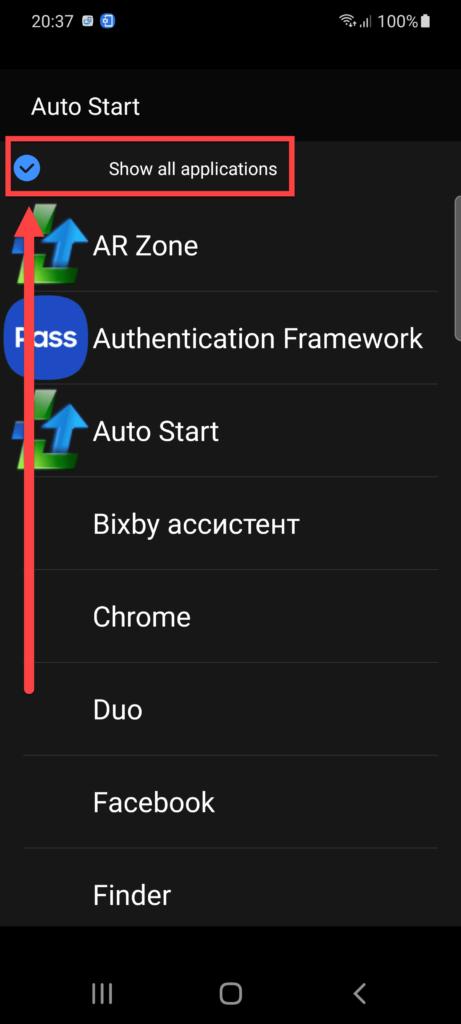 Приложение AutoStart – No root вкладка Show all applications