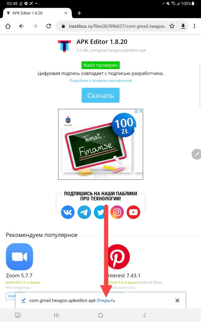 APK Editor Android запускаем