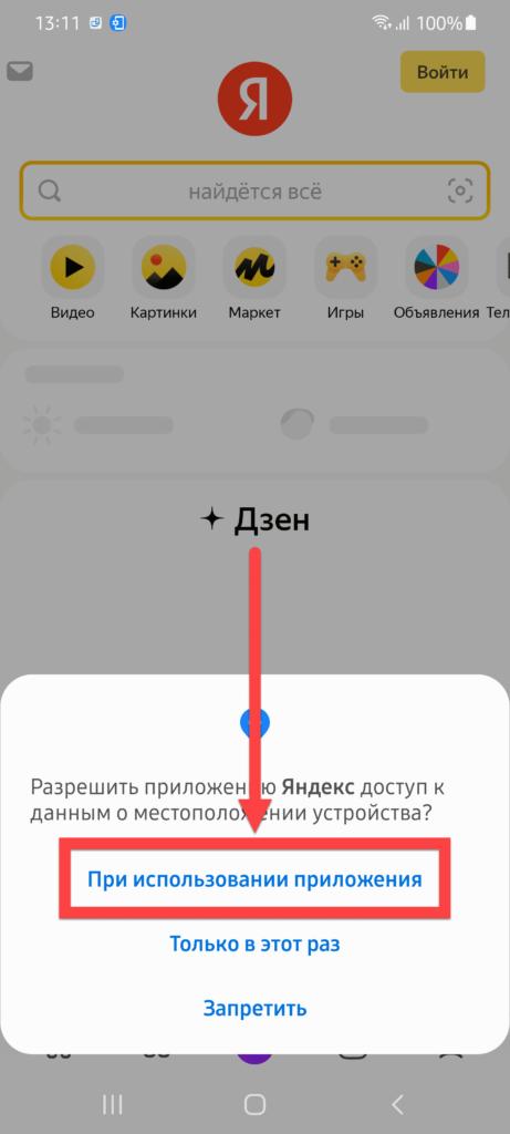 Яндекс приложение Андроид - Доступ к GPS
