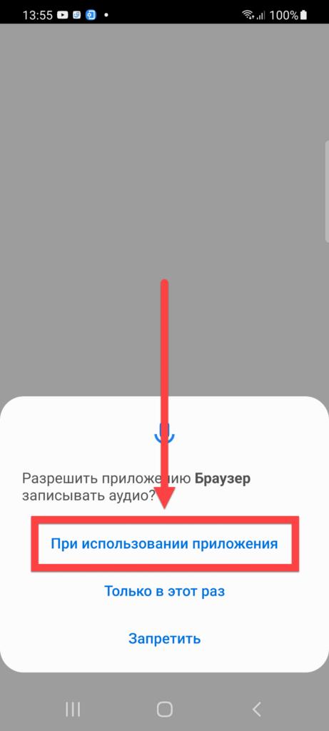 Яндекс браузер установить на Андроиде предоставление прав микрофона