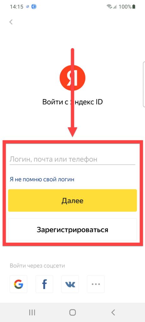 Яндекс.Такси Андроид войти в аккаунт