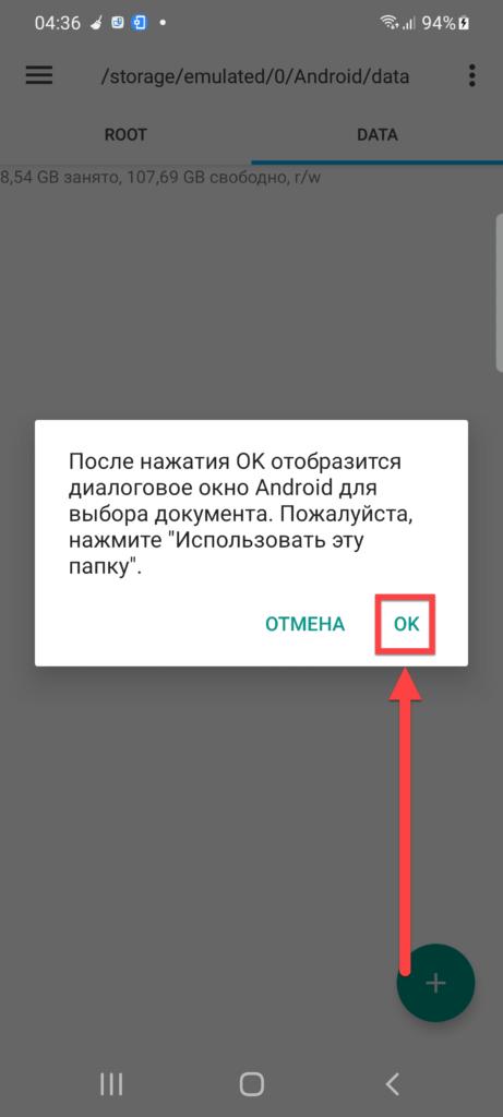 Root Explorer Android дополнительные права