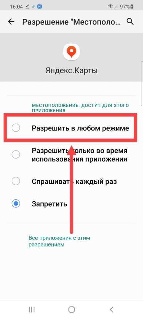 Яндекс Андроид Яндекс Карты решение проблем с программой