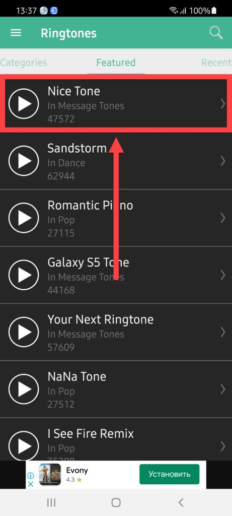 MTP – Ringtones & Wallpapers Андроид выбор рингтона