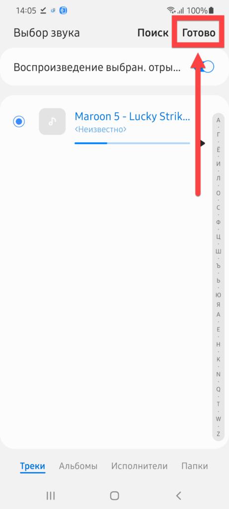 Установить рингтон Самсунг Андроид - готовый вариант