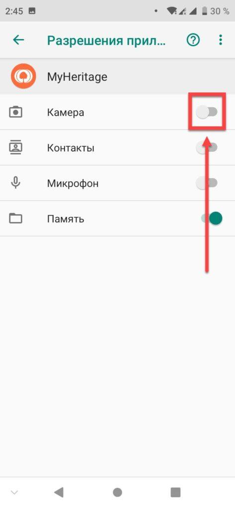 Предоставляем приложению доступ к камере Андроид