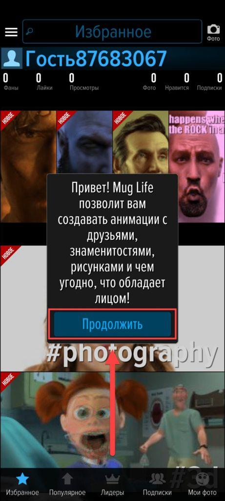 Приложение Mug Life Андроид Продолжить