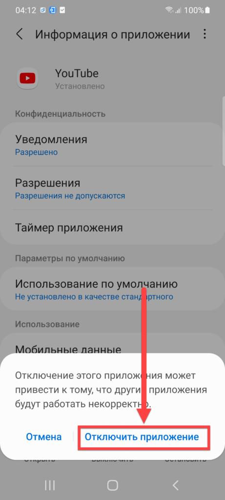 Отключить приложение YouTube Android