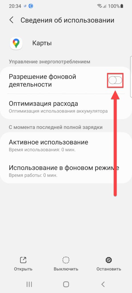 Разрешение фоновой активности Андроид