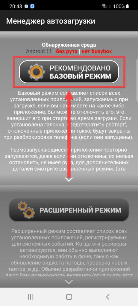 Приложение Autorun Manager выбор режима