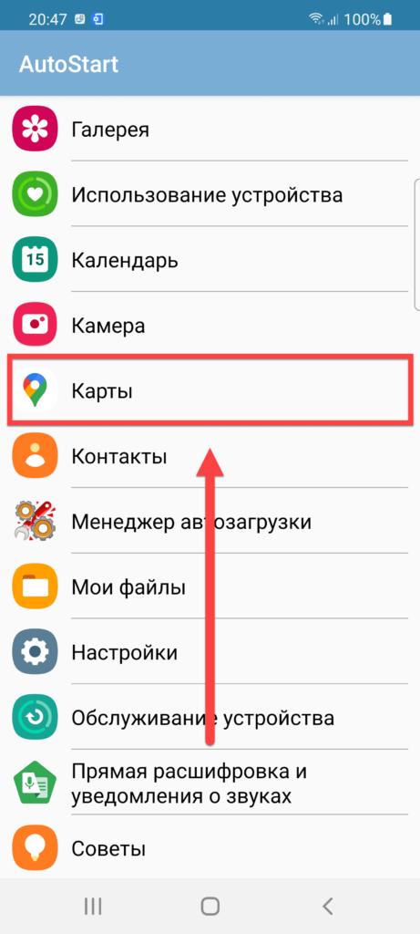 Приложение AutoStart Андроид выбор программы