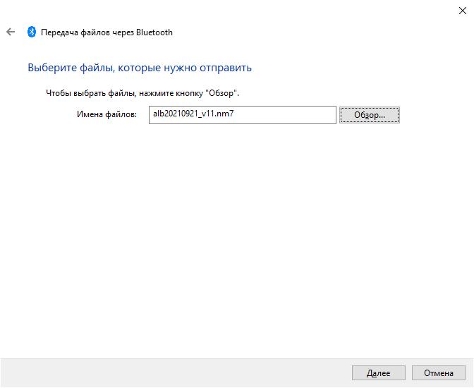 Отправить файлы по Bluetooth Windows на Андроид выбор папки