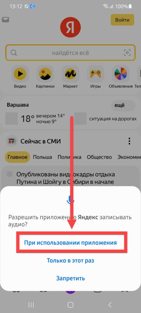 Яндекс приложение Андроид - Доступ к микрофону
