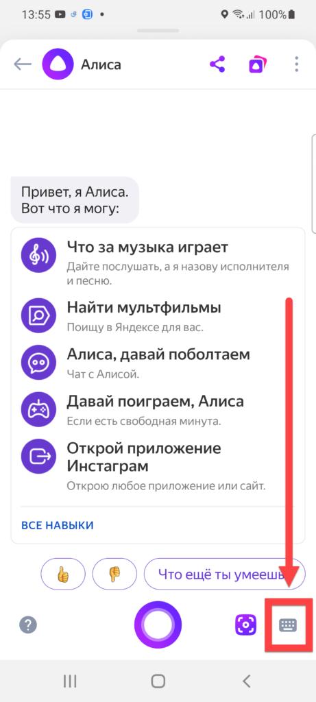 Яндекс браузер установить на Андроиде ввод голосом