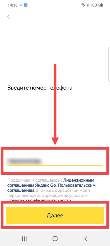 Яндекс.Такси Андроид указать номер телефона