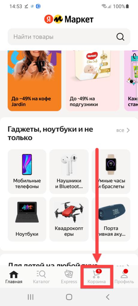 Яндекс.Маркет Андроид вкладка Корзина