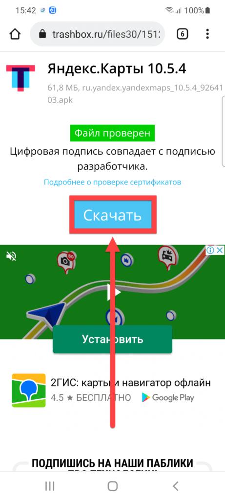 Яндекс.Карты Андроид скачать