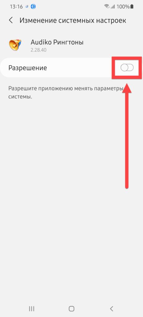 Audiko Андроид установить рингтон - управлять настройками