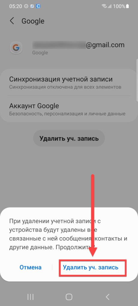 Удалить учетную запись Гугл Андроид