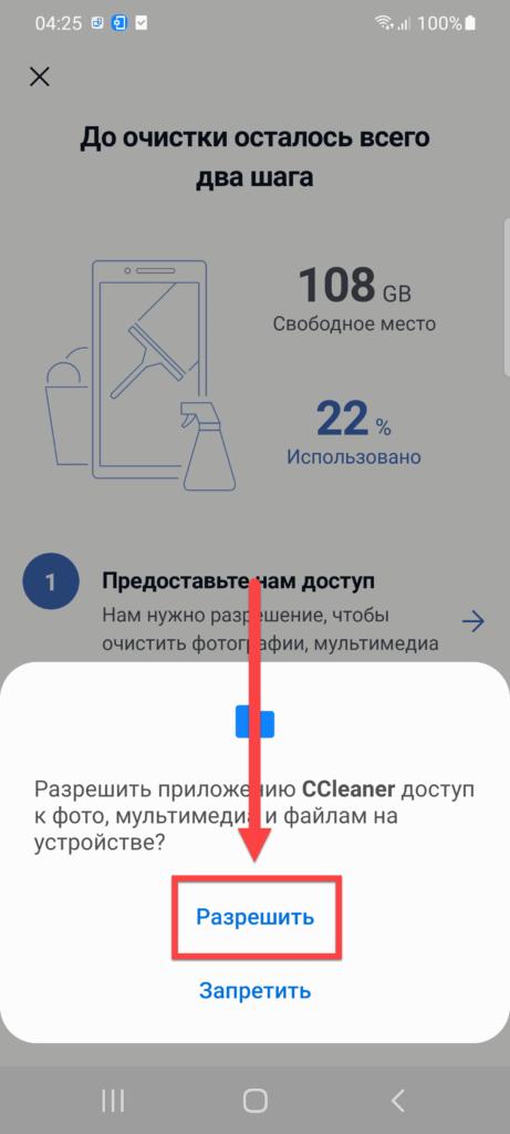 Приложение CCleaner Андроид предоставить доступ